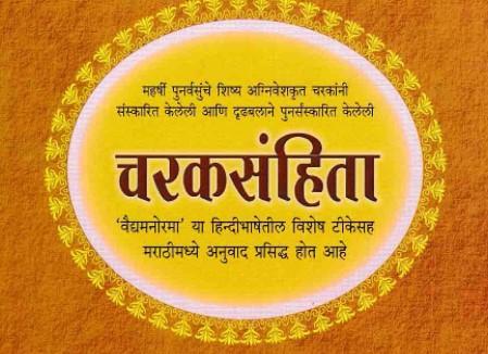 Charak Samhita Book PDF