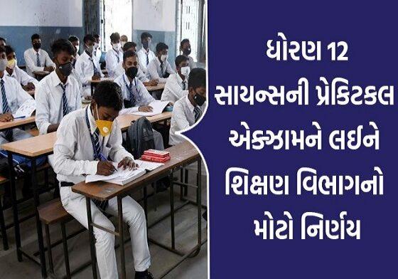 GSEB HSC Science Practical Exam Postponed