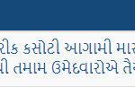 Gujarat Police Physical Test