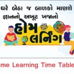 Home Learning Time Table