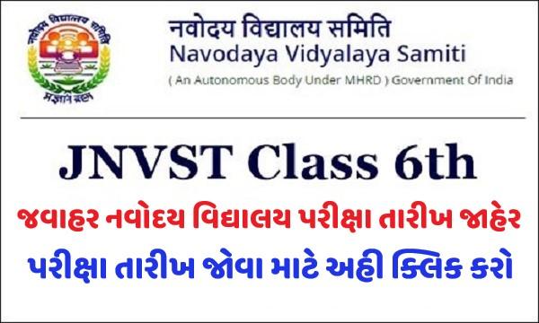JNVST Exam Date