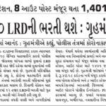 LRD BHARTI NEWS