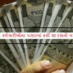 Telangana Employees Salary Increase