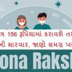 Corona Rakshak Policy