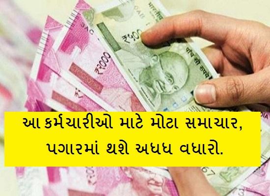 Salaries of LIC employees