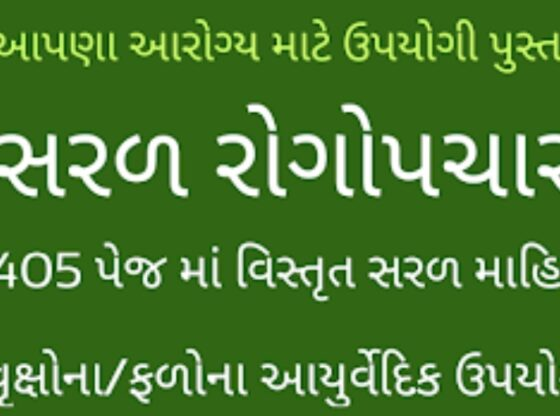 Saral Rogopchar Ayurvedic Book PDF