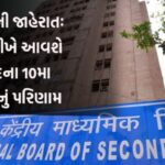 CBSE 10th results