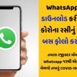 Download COVID-19 Certificate via WhatsApp
