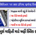 LPG gas cylinder online booking
