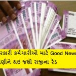 free insurance of 7 lakh on pf account