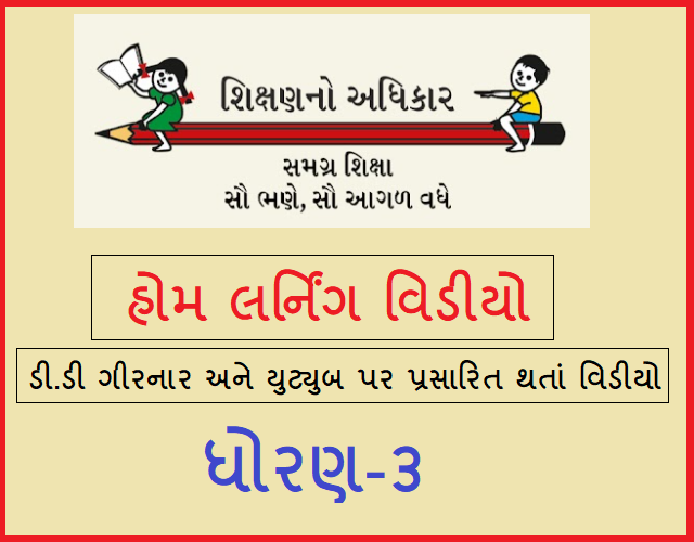 Home Learning Study STD-3