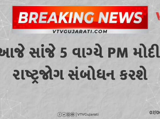 PM Modi To Address The Nation