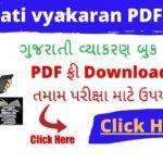 Gujarati Vyakaran PDF