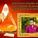 Guru Purnima Photo Frame