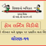 Home Learning Study STD-11