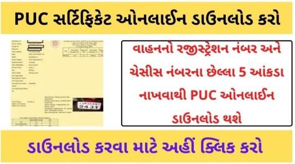 PUC Certificate Download Online