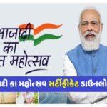 Download Azadi Ka Amrit Mahotsav Certificate