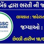 GSC Bank Recruitment